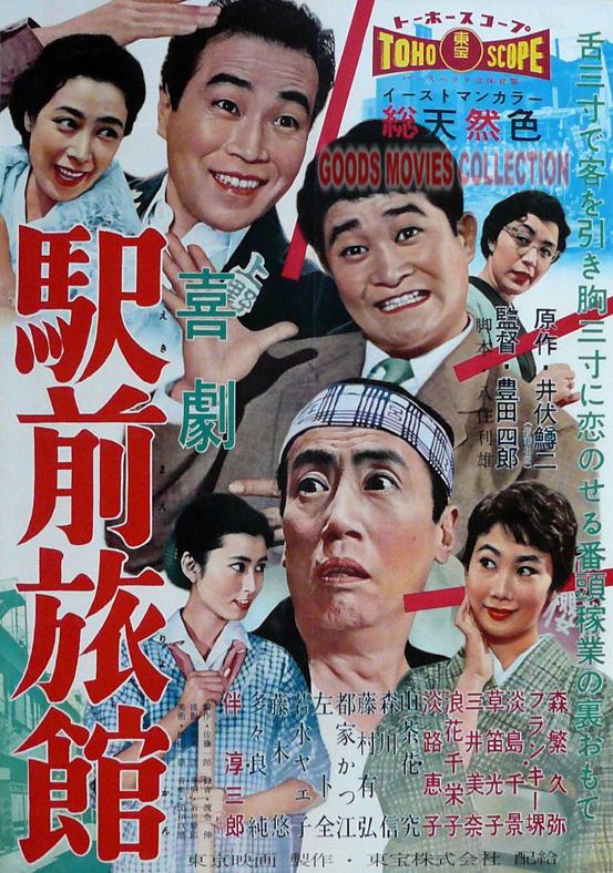 「映画 駅前シリーズ」の画像検索結果