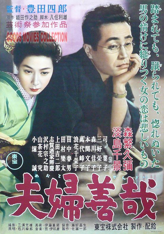 豊田四郎監督の夫婦善哉という映画